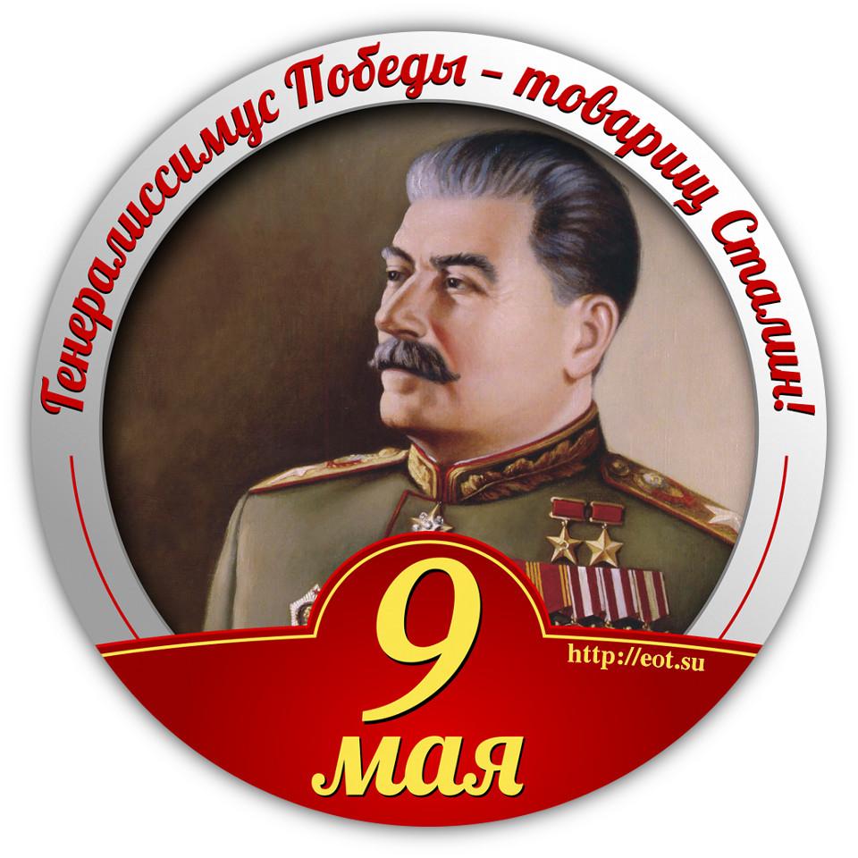 Web_Stalin_9_may_eot_S