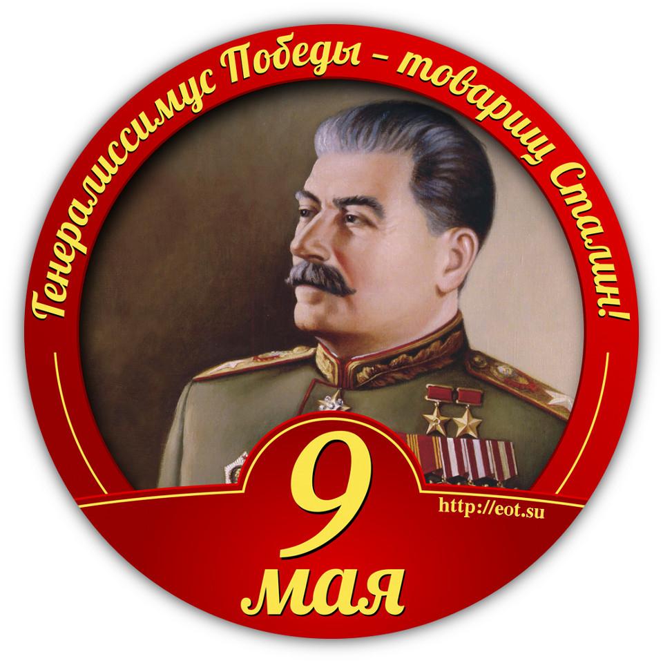 Web_Stalin_9_may_eot_R
