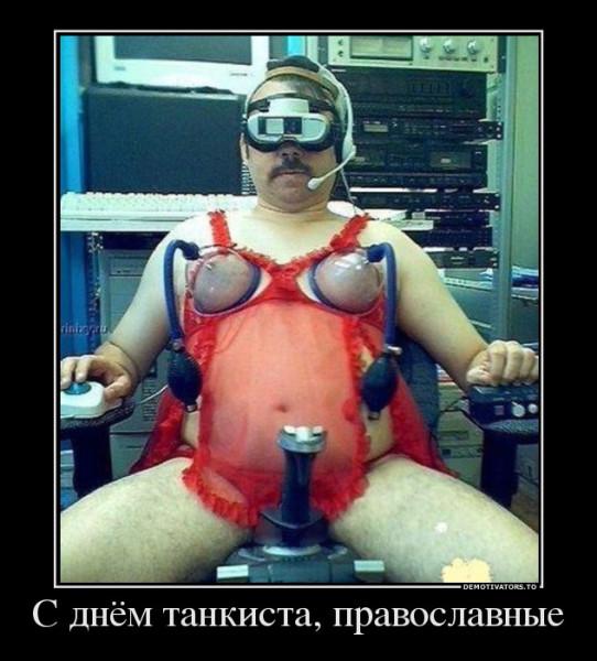 s-dnyom-tankista-pravoslavnyie_demotivators_ru