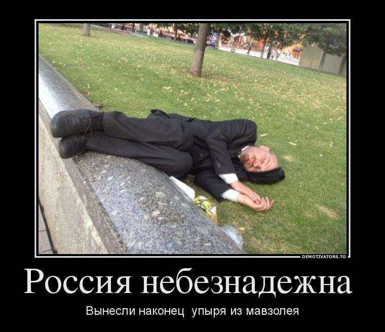 rossiya-nebeznadezhna