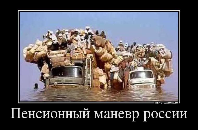 pensionnyij-manevr-rossii