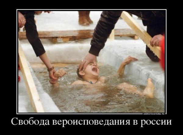 svoboda-veroispovedaniya-v-rossii1