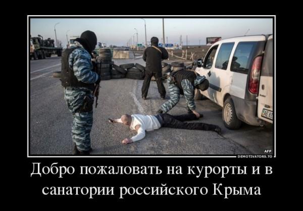 dobro-pozhalovat-na-kurortyi-i-v-sanatorii-rossijskogo-kryima