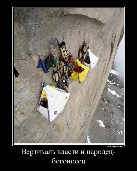 vertikal-vlasti-i-narodets-bogonosets_demotivators_ru