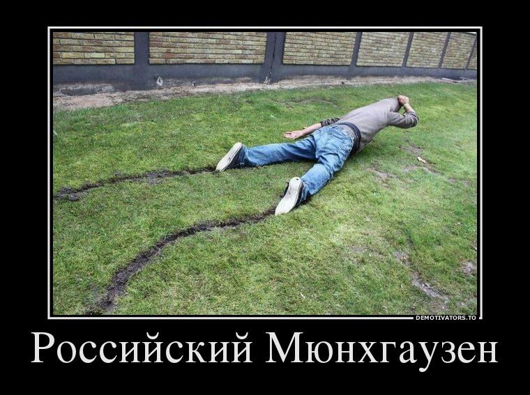 rossijskij-myunhgauzen