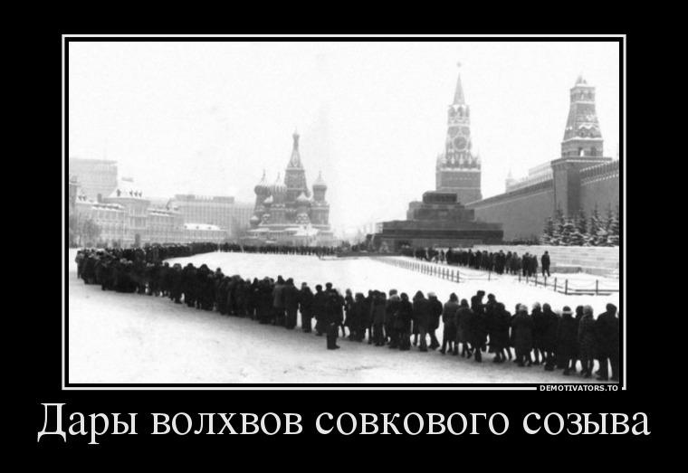 daryi-volhvov-sovkovogo-sozyiva