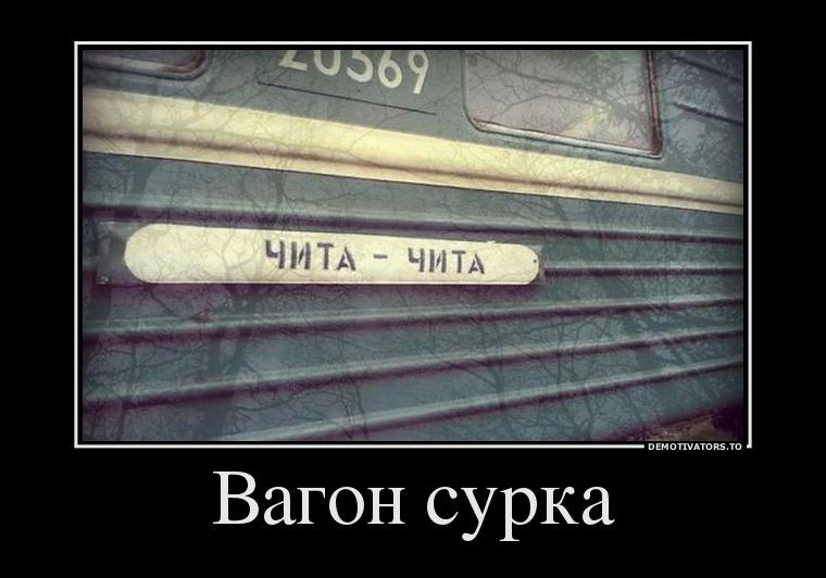 vagon-surka