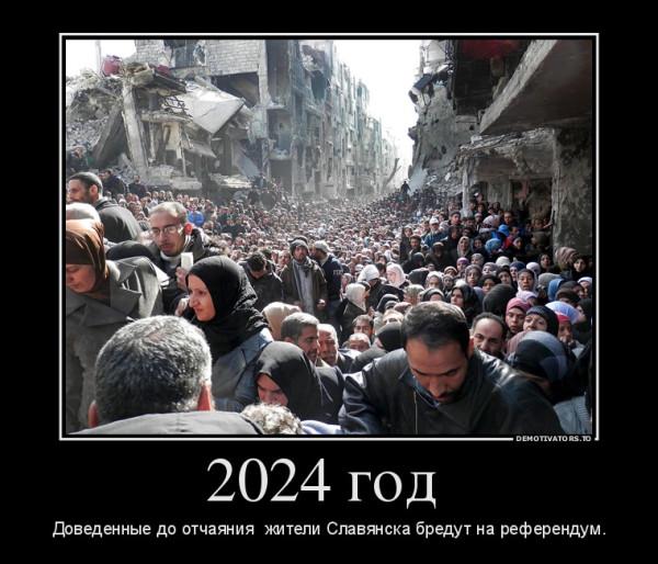 2024-god
