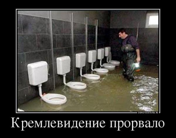 kremlevidenie-prorvalo