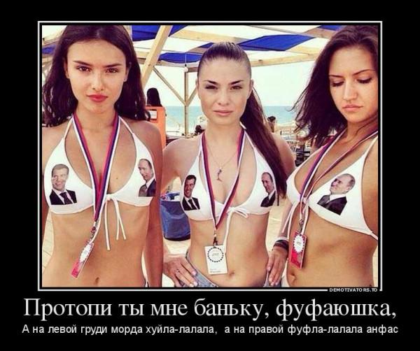 protopi-tyi-mne-banku-fufayushka