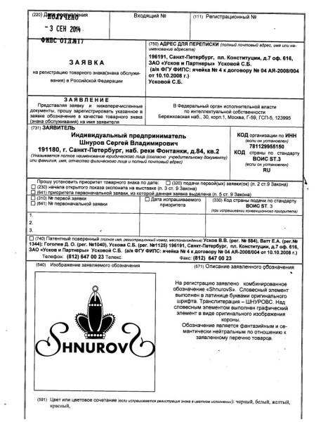 shnurovs