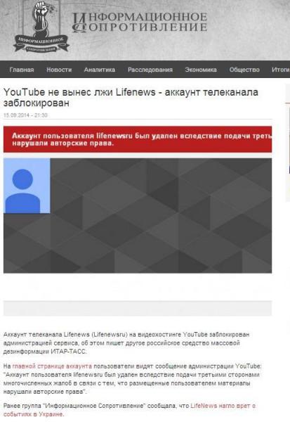 youtube block lifenews