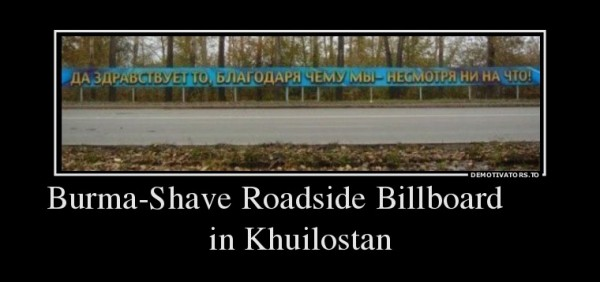 burma-shave-roadside-billboard