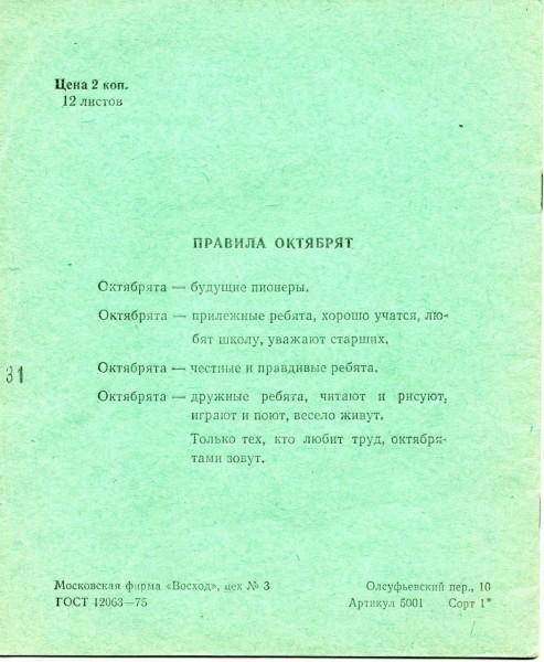 tetradka