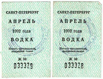vodka card