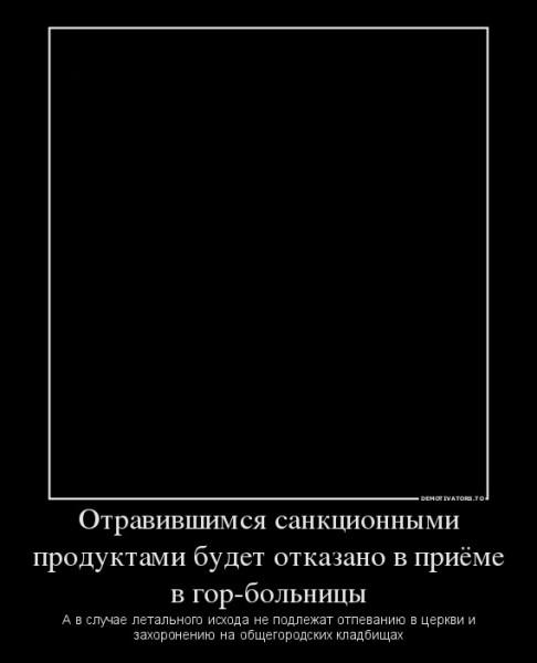 otravivshimsya-sanktsionnyimi-produktami-budet-otkazano-v-priyome-v-gor-bolnitsyi