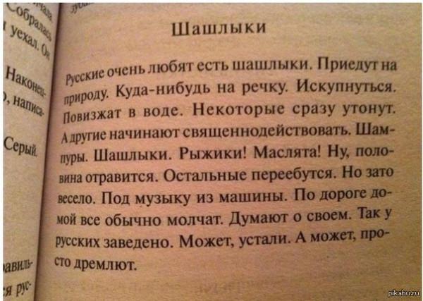 shashlyki