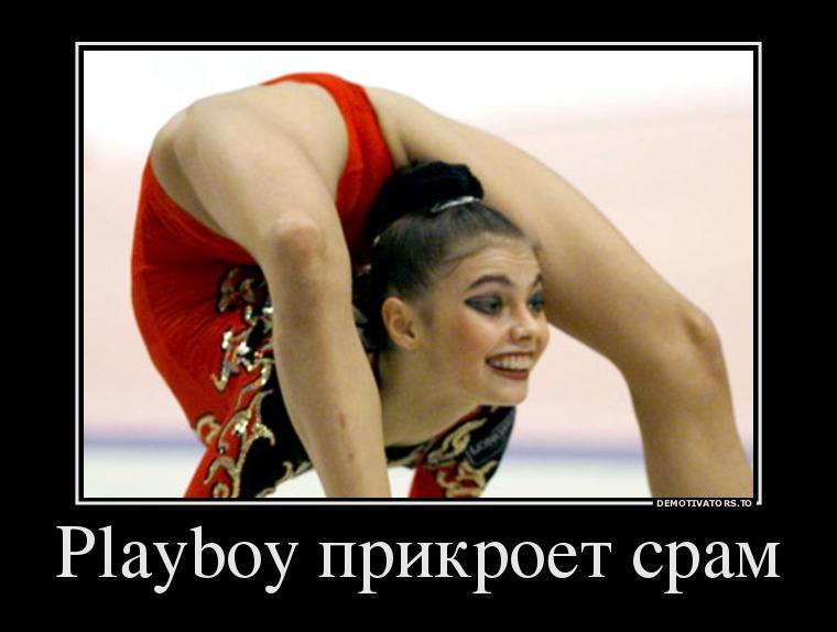 playboy-prikroet-sram_demotivators_to
