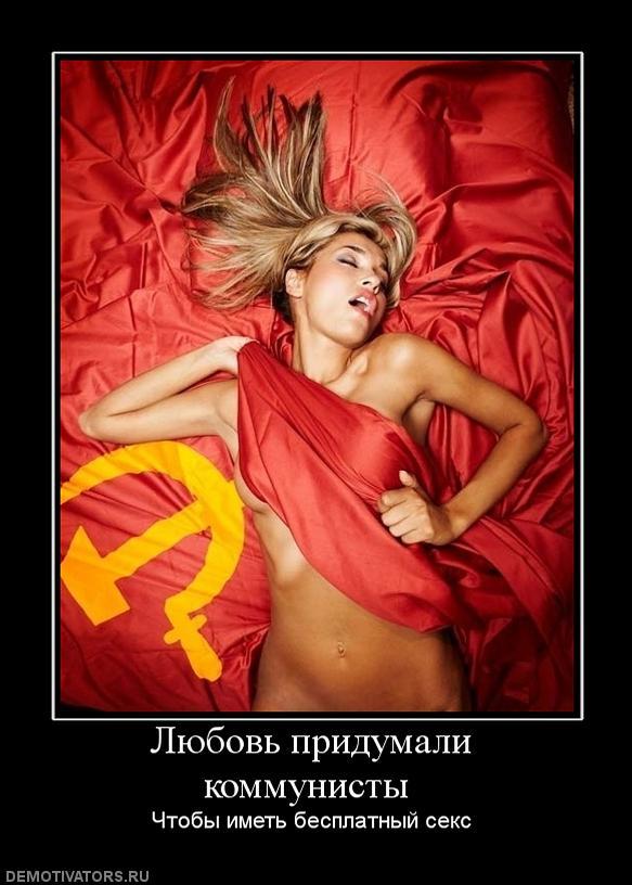 lyubov-pridumali-kommunistyi-