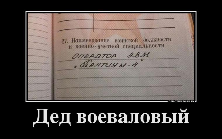 26978_ded-voevalovyij_demotivators_to