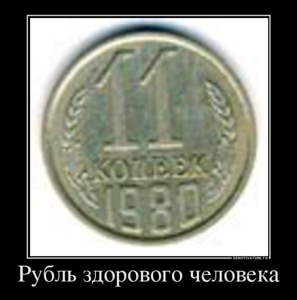 rubl-zdorovogo-cheloveka
