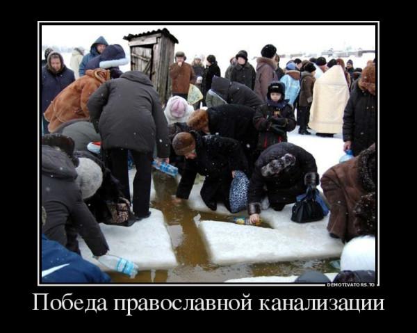 pobeda-pravoslavnoj-kanalizatsii