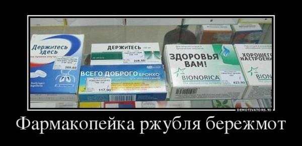 farmakopejka