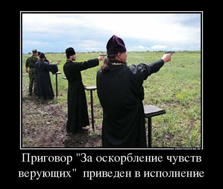 za-oskorblenie-chuvstv-veruyuschih