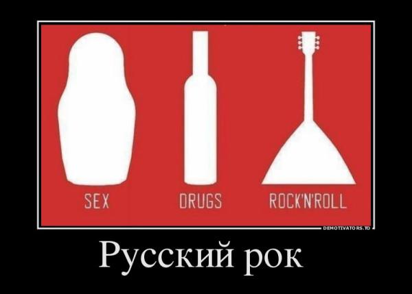 russkij-rok