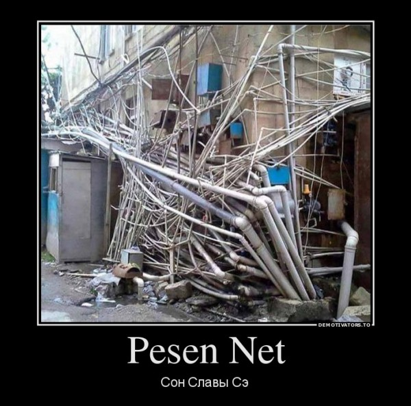 pesen-net