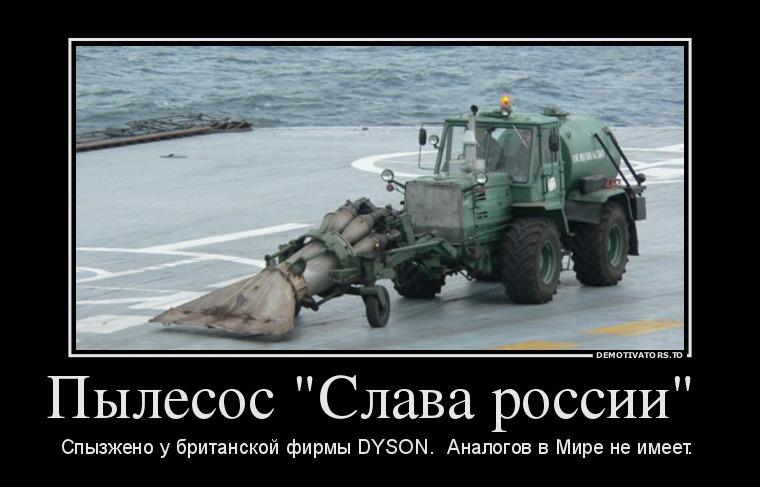 pyilesos-slava-rossii-_demotivators_to