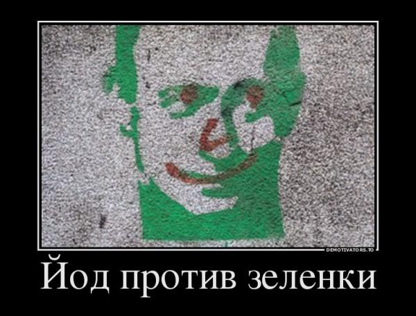 jod-protiv-zelenki