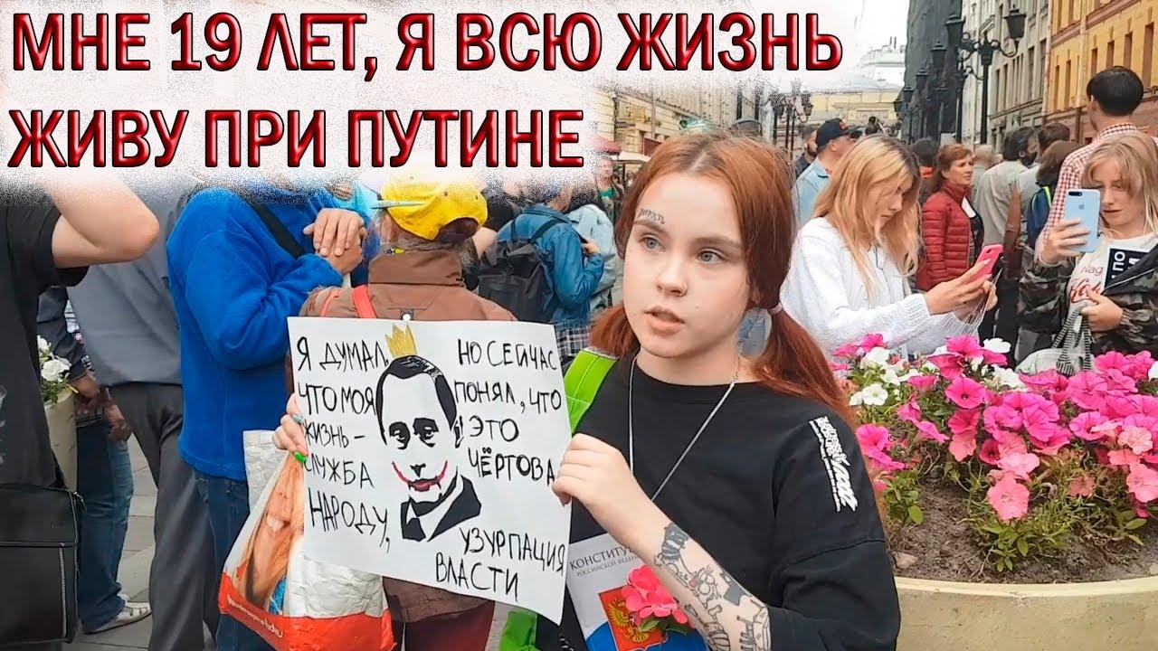 Мне 19 лет, я всю жизнь живу при Путине и больше не могу терпеть (с)