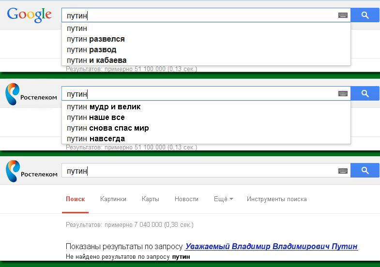 Поисковик