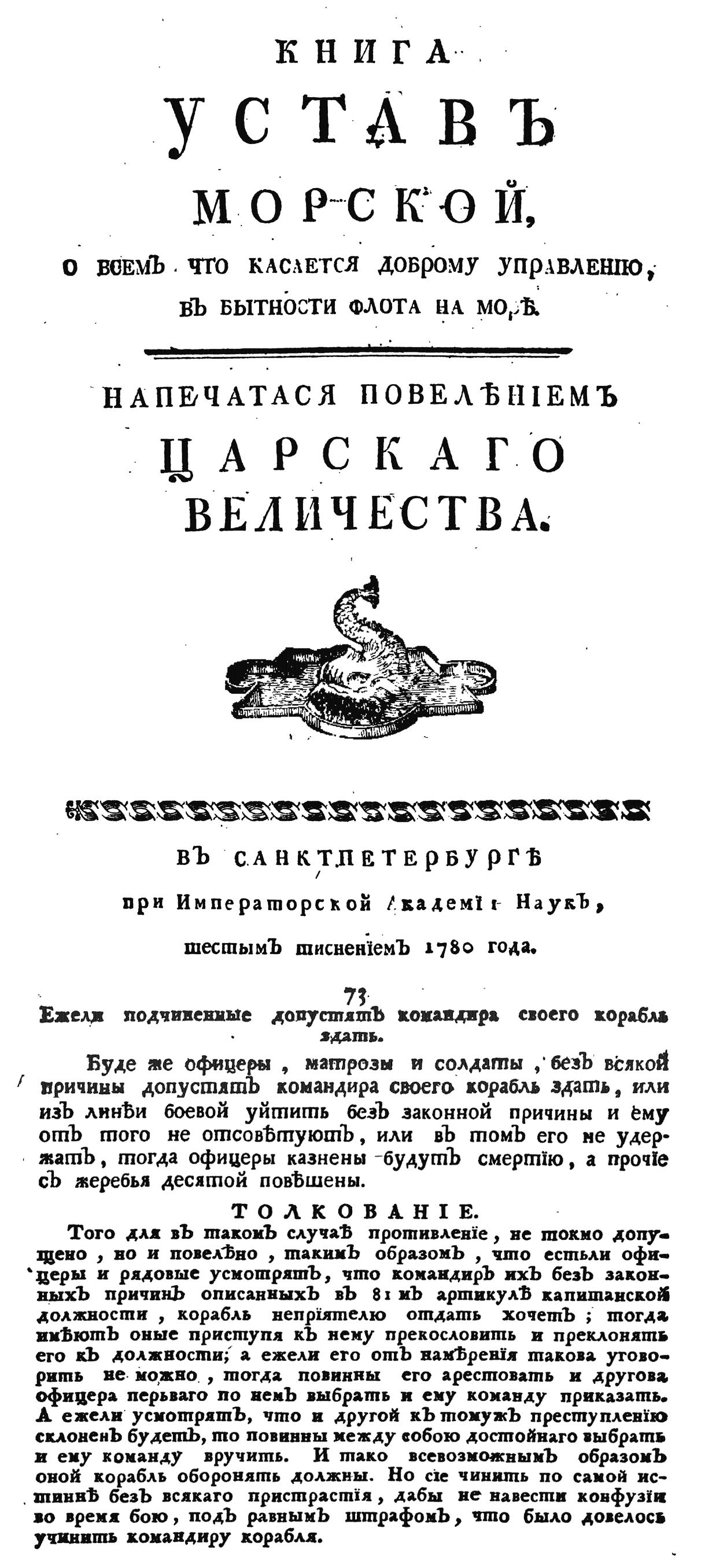 Устав height=1341