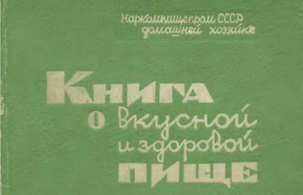 СССР 2.0 vkus.jpg