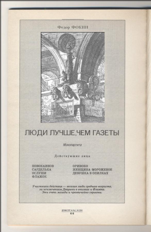 газеты_1994