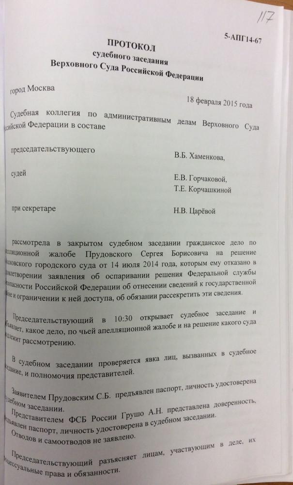 Протокол ВС-1.JPG