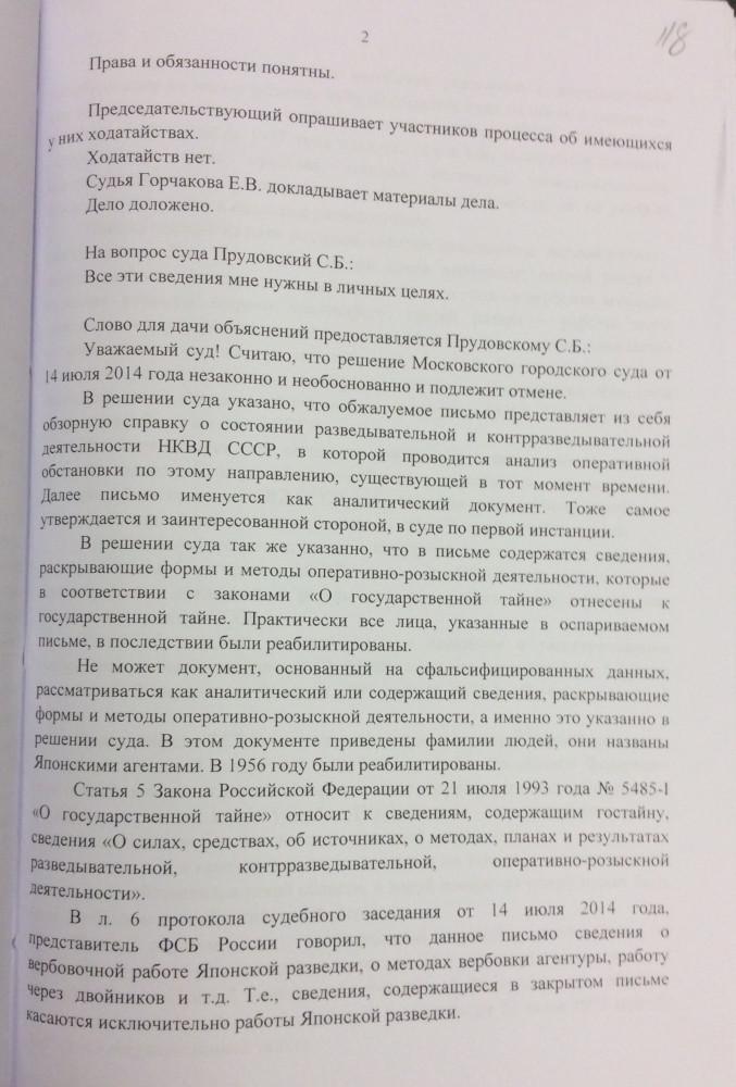 Протокол ВС-2.JPG