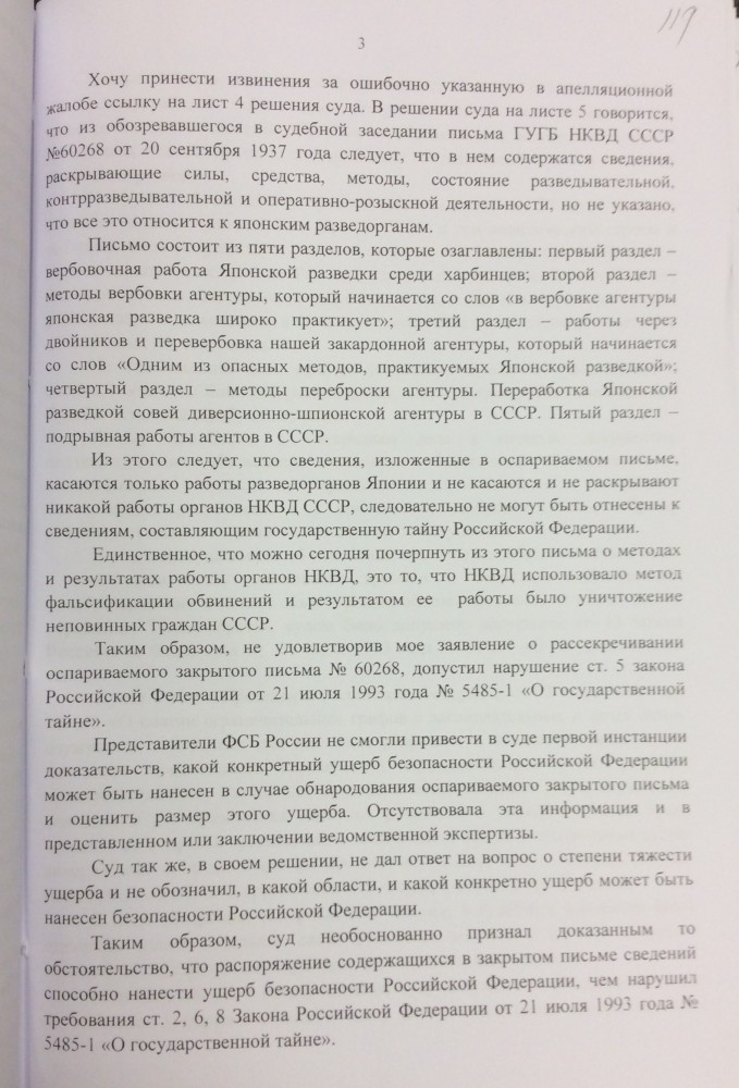 Протокол ВС-3.JPG