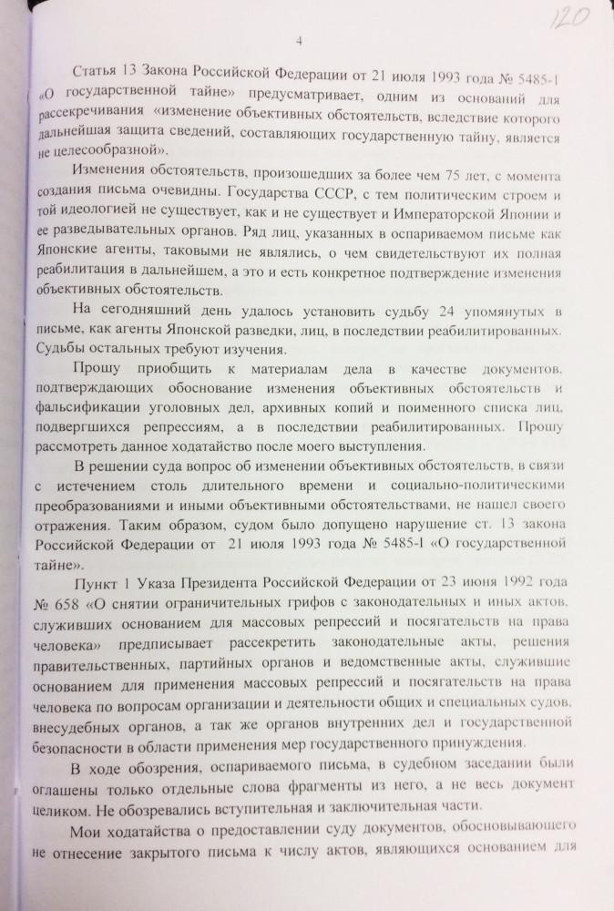 Протокол ВС-4.JPG