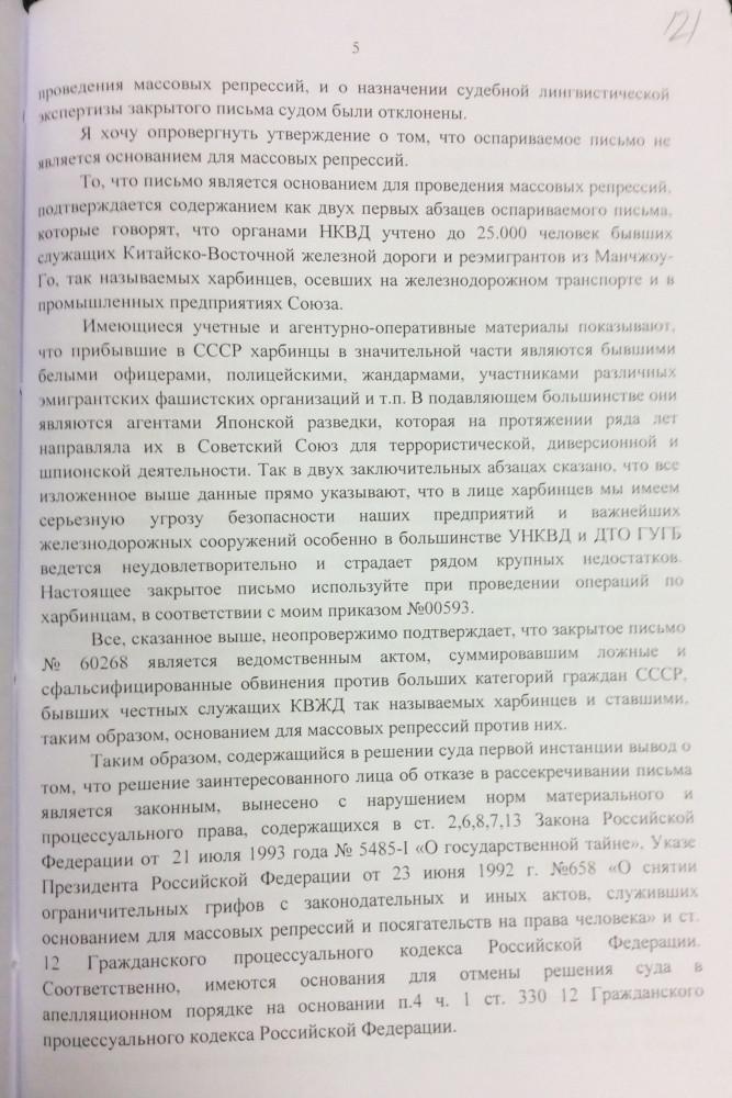 Протокол ВС-5.JPG