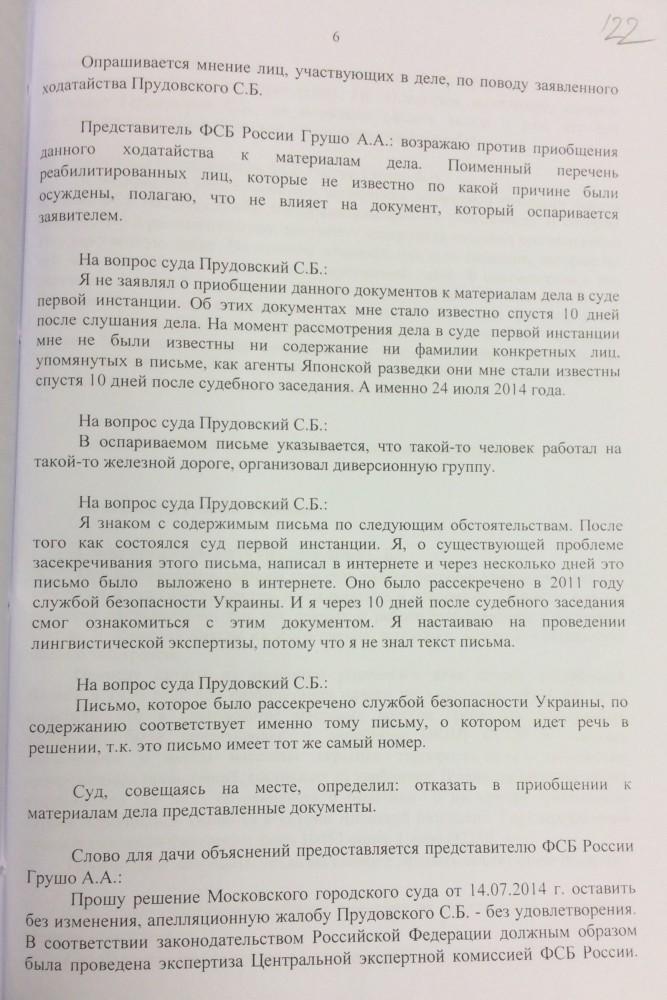 Протокол ВС-6.JPG