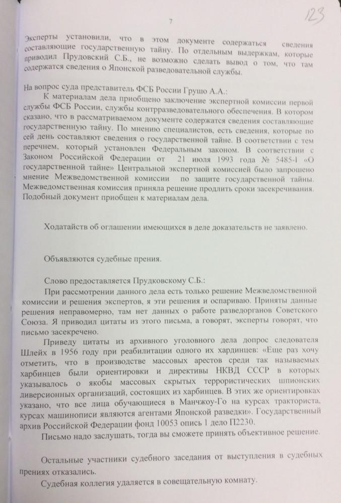 Протокол ВС-7.JPG