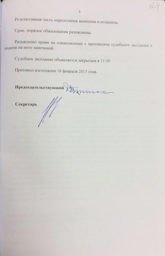 Протокол ВС-8.JPG