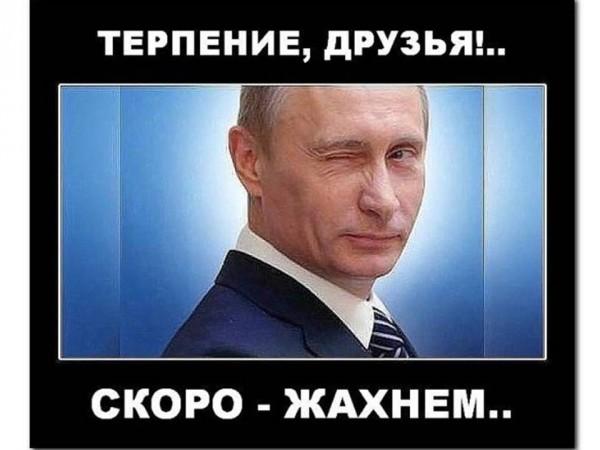 ПУТИН СКОРО ЖАХНЕМ