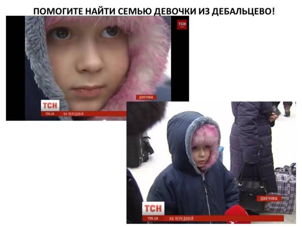 Девочка из Дебальцево