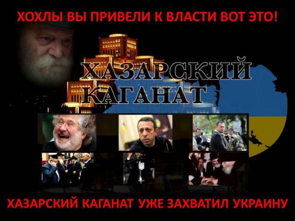 На костях русских строится новая хазария фото