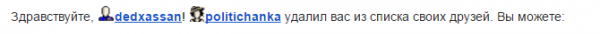 расфренд