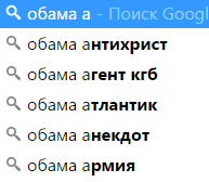 Обама а